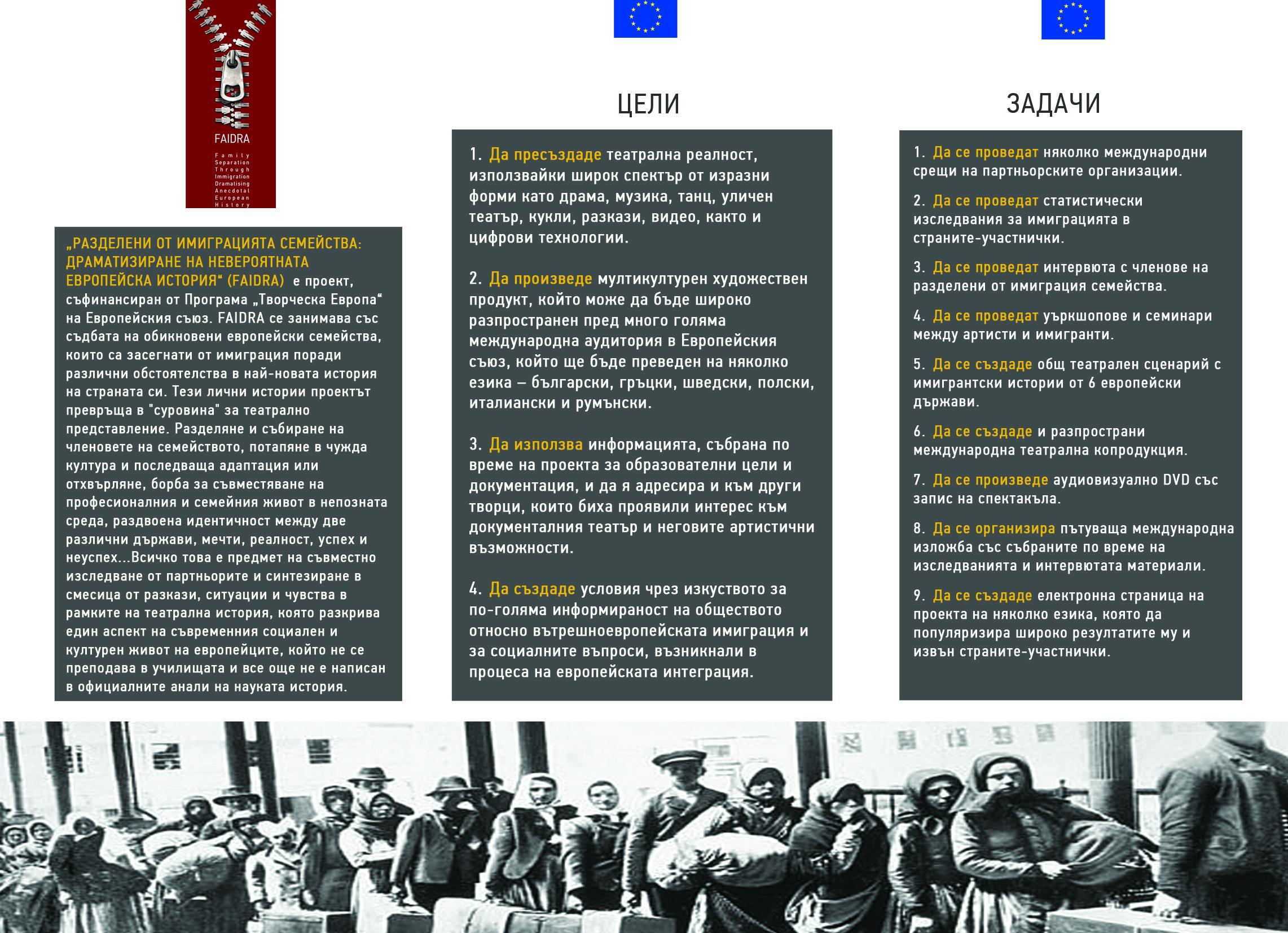 faidra-flyer-page-1-a_bg